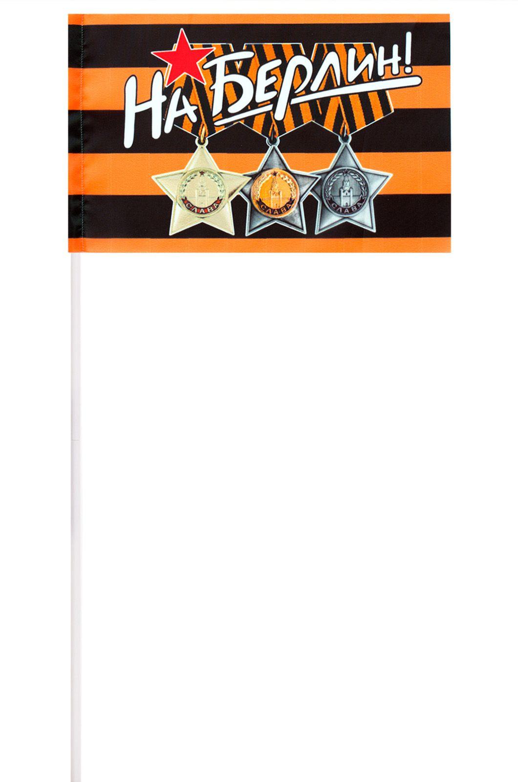 Флажок с орденами Славы