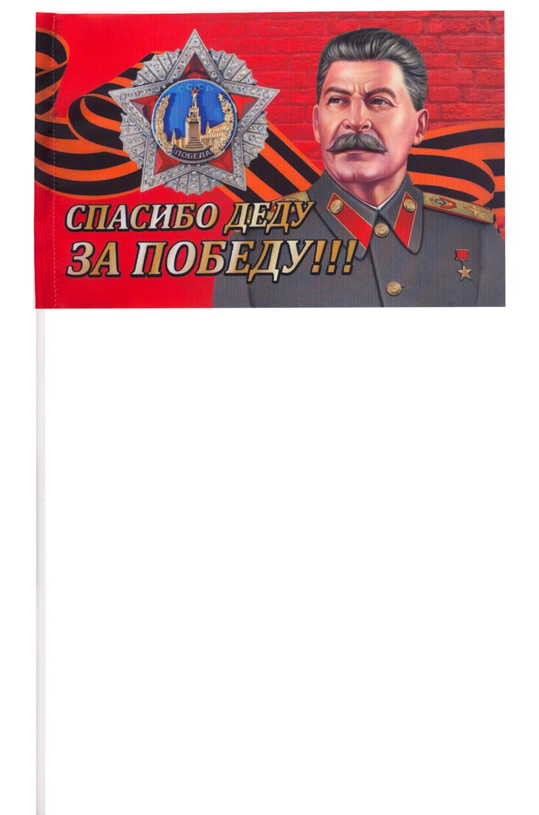 Флажок с портретом Сталина