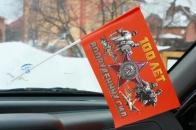 """Флажок с присоской """"100-летие Вооруженных сил СССР"""""""