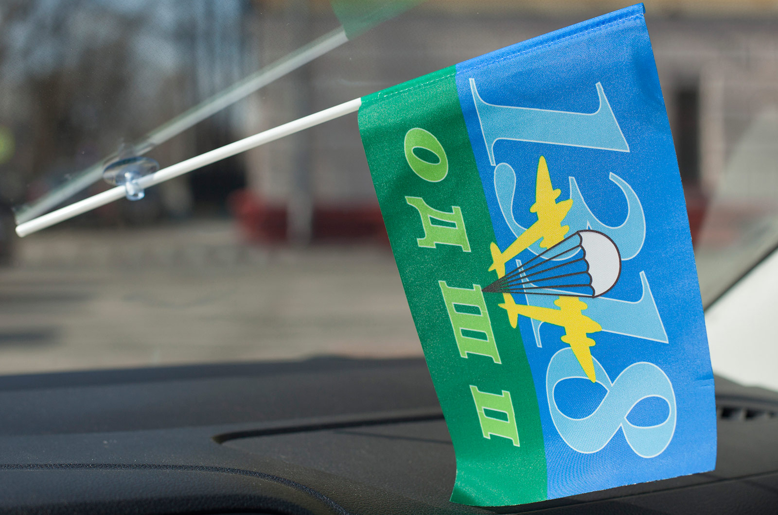 """Флаг ВДВ """"1318 ОДШП"""""""