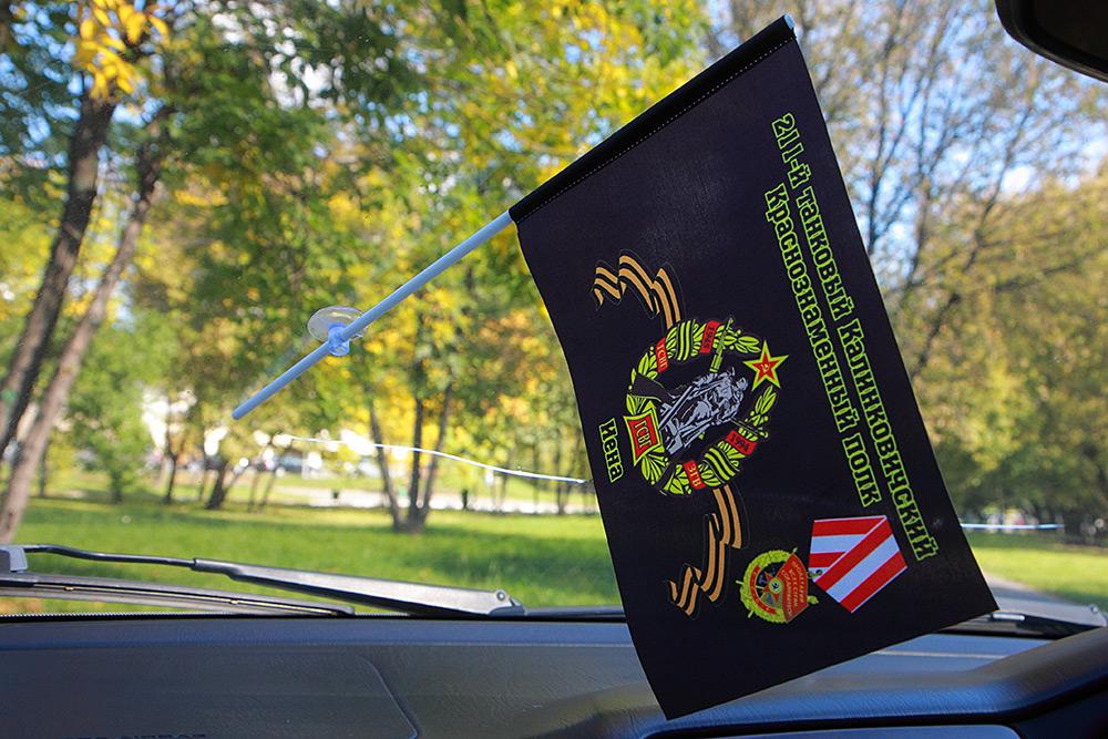 """Флажок с присоской """"211 танковый полк"""""""
