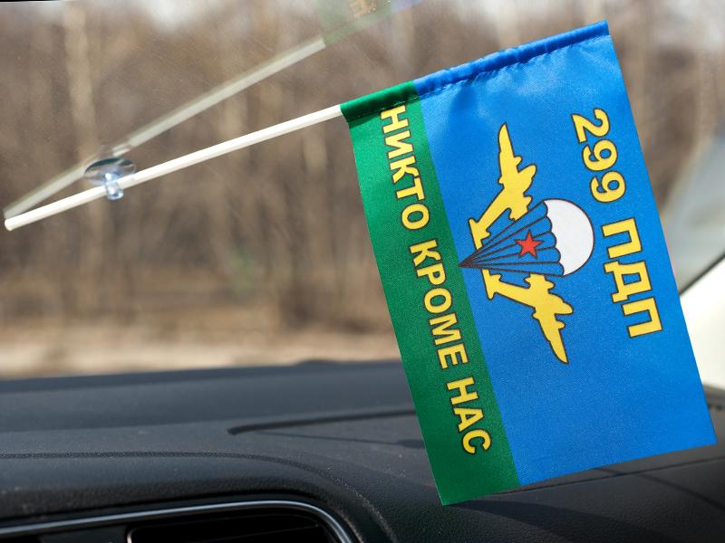 Флаг ВДВ 299 гвардейский парашютно-десантный полк