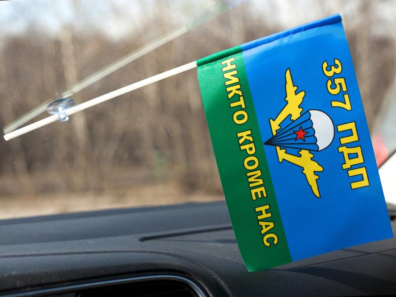 Двухсторонний флаг «357 ПДП ВДВ»