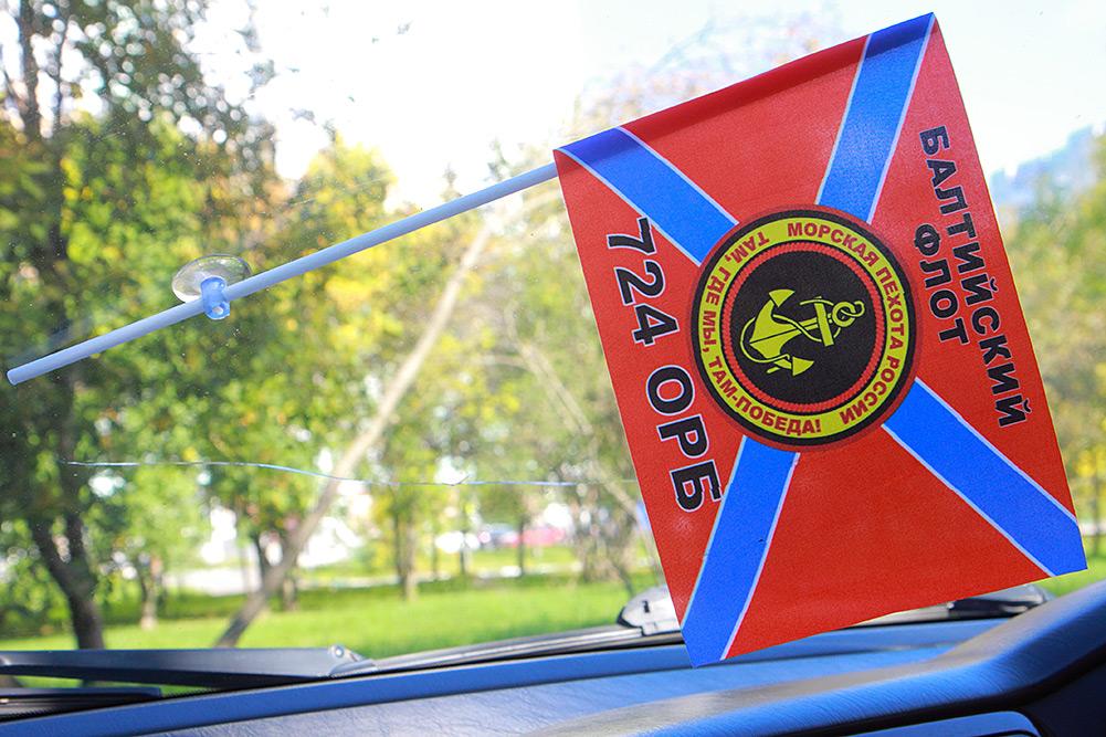 """Флажок с присоской """"724 ОРБ БФ Морской пехоты"""""""