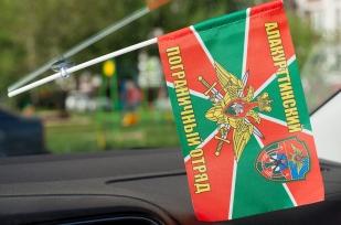 "Флаг ""Алакурттинский погранотряд"""