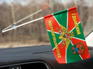 Двухсторонний флаг «Гдынский погранотряд»