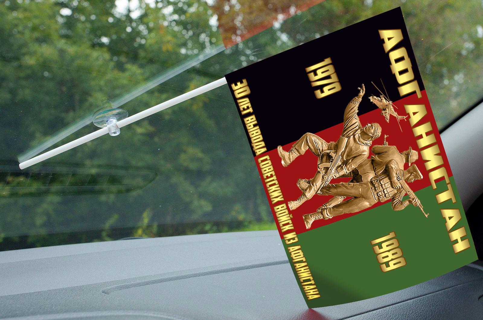 Купить автомобильный флажок «Афганистан 1979-189»