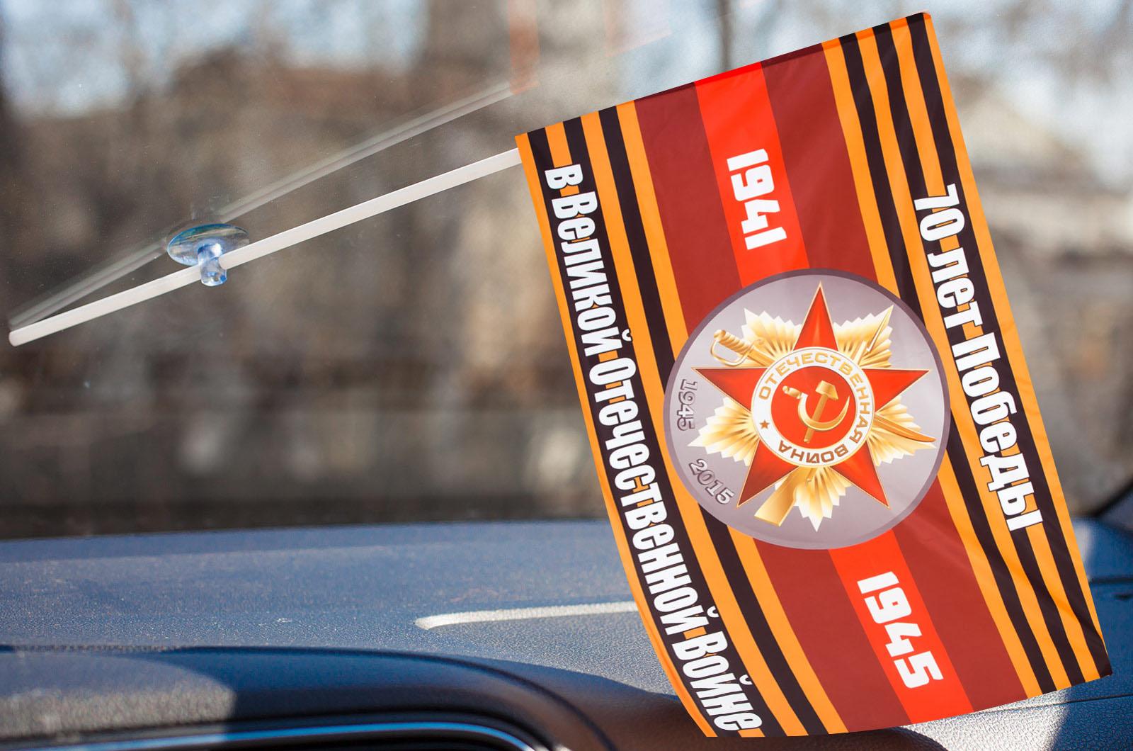Флажок с присоской ко Дню Победы