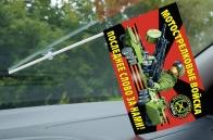 Флажок с присоской Мотострелковые войска России