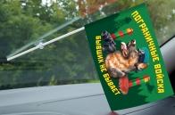 Флажок с присоской Пограничные войска