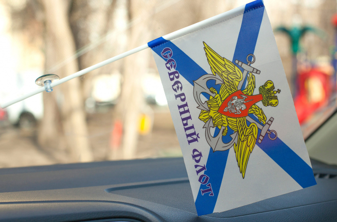 Флажок с присоской «Северный флот»