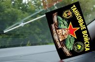 Флажок с присоской Танковые войска России