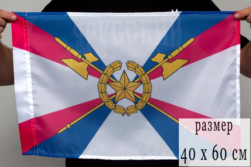 Флаг 40x60 см «Флаг тыла»
