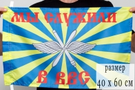 Флаг «Мы служили в ВВС РФ»