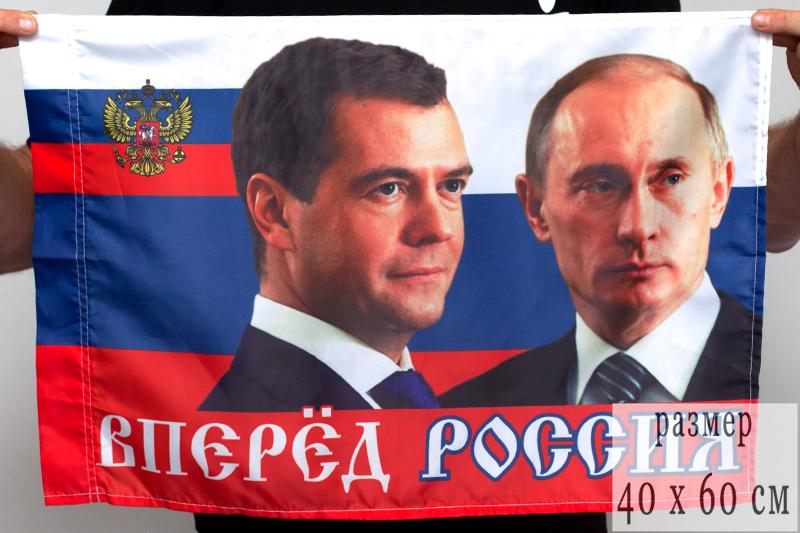 Флаг 40Х60 см «Президентский»