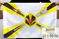 Флаг Радиационной и химической защиты