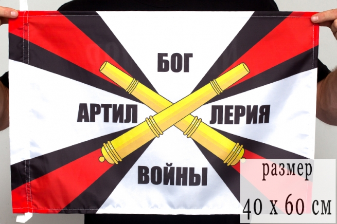 Флаг 40Х60 см РВИА