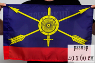 Флаг 40Х60 см РВСН