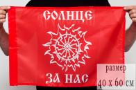 """Флаг """"Славянский бог солнца"""""""