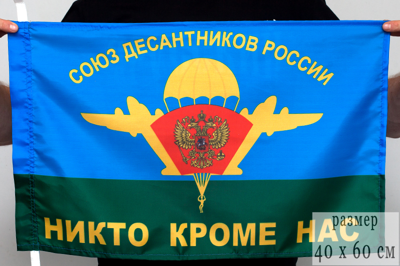 Флаг Союза десантников России 40x60 см