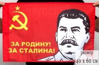 Флаг «За Родину!»