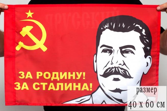 Флаг 40Х60 см «За Родину! За Сталина!»