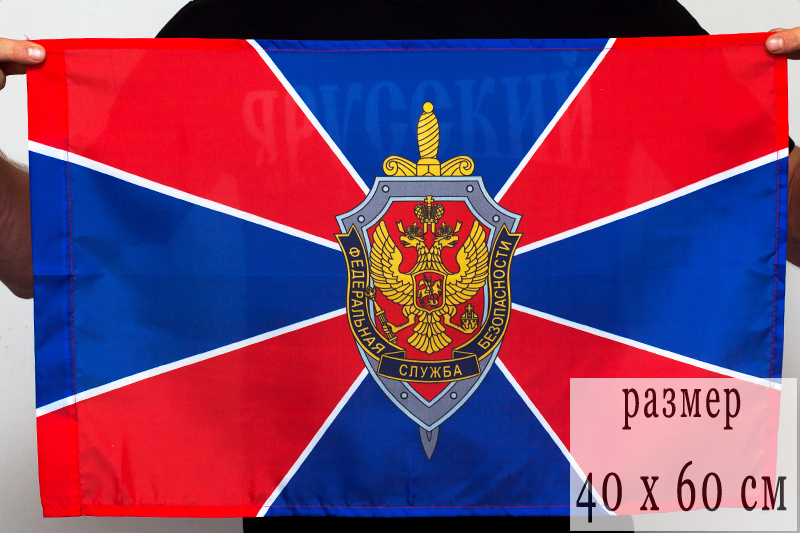 Флаг 40Х60 см ФСБ