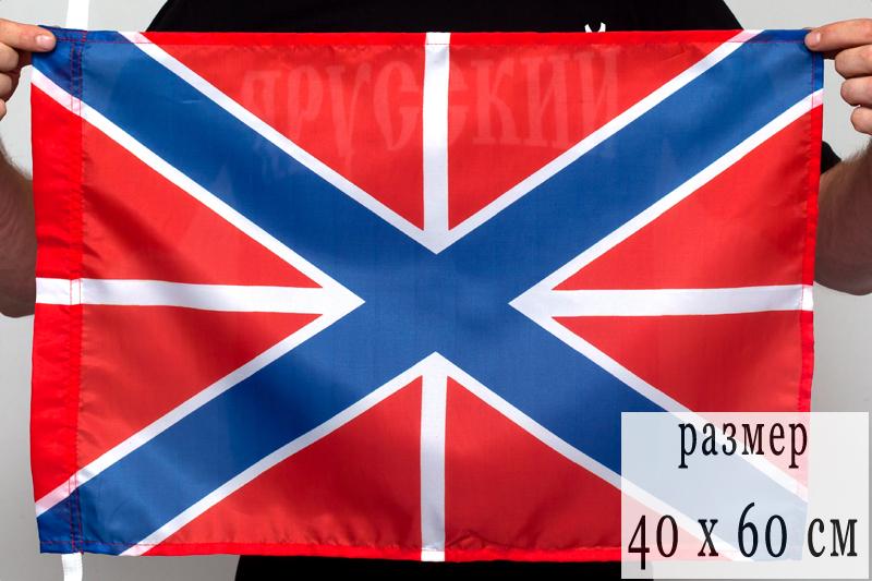 Флаг 40х60см Гюйс ВМФ РФ