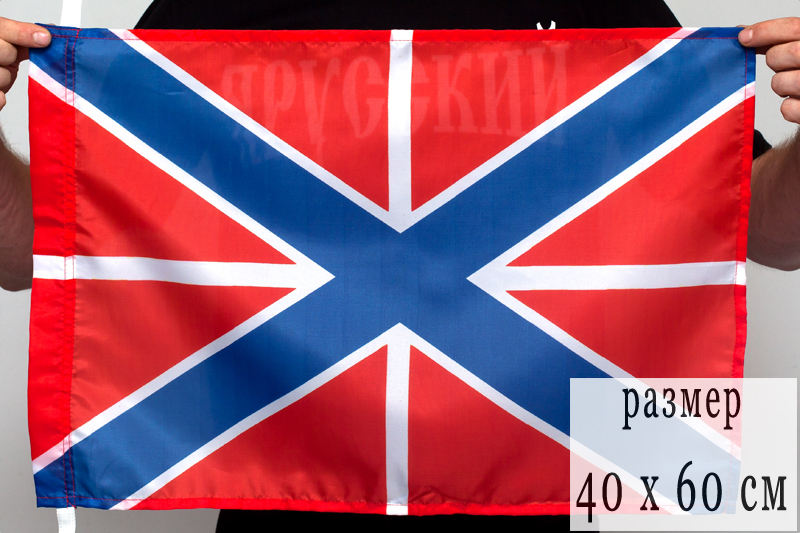 Гюйс ВМФ России - 40 х 60 см