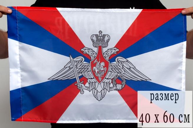 Флаг 40Х60 см Министерства Обороны
