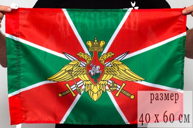 Флаг 40x60 см Погранвойска