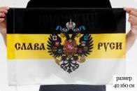 Флаг «Слава Руси» имперский
