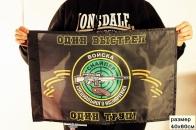 Флаг 40Х60 см Снайпер «Черные береты»