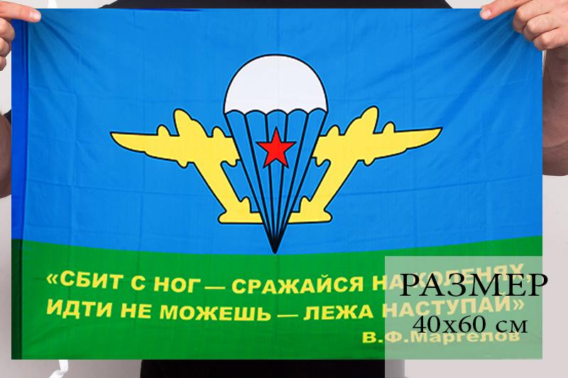 Флаг ВДВ «Лежа наступай»