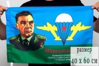 Флаг с генералом Маргеловым