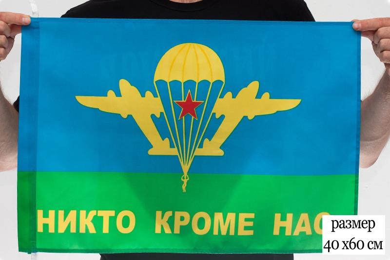 Флаг 40Х60 см ВДВ «Никто кроме нас»