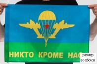 Флаг с девизом ВДВ