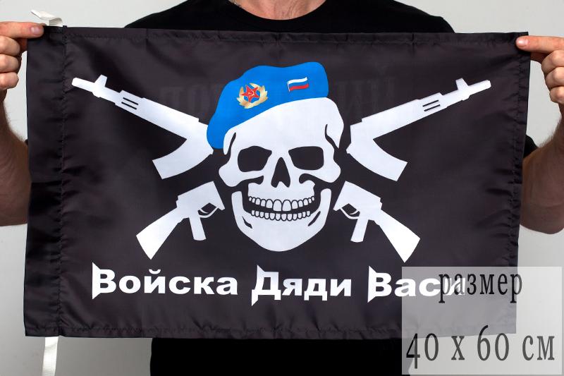 "Флаг с черепом ""Войска дяди Васи"""