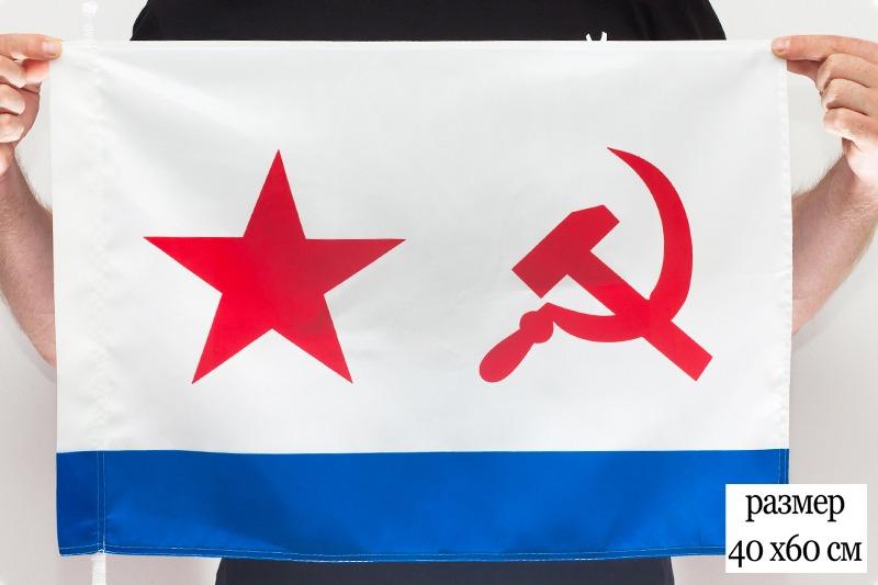 Флаг 40х60см ВМФ СССР