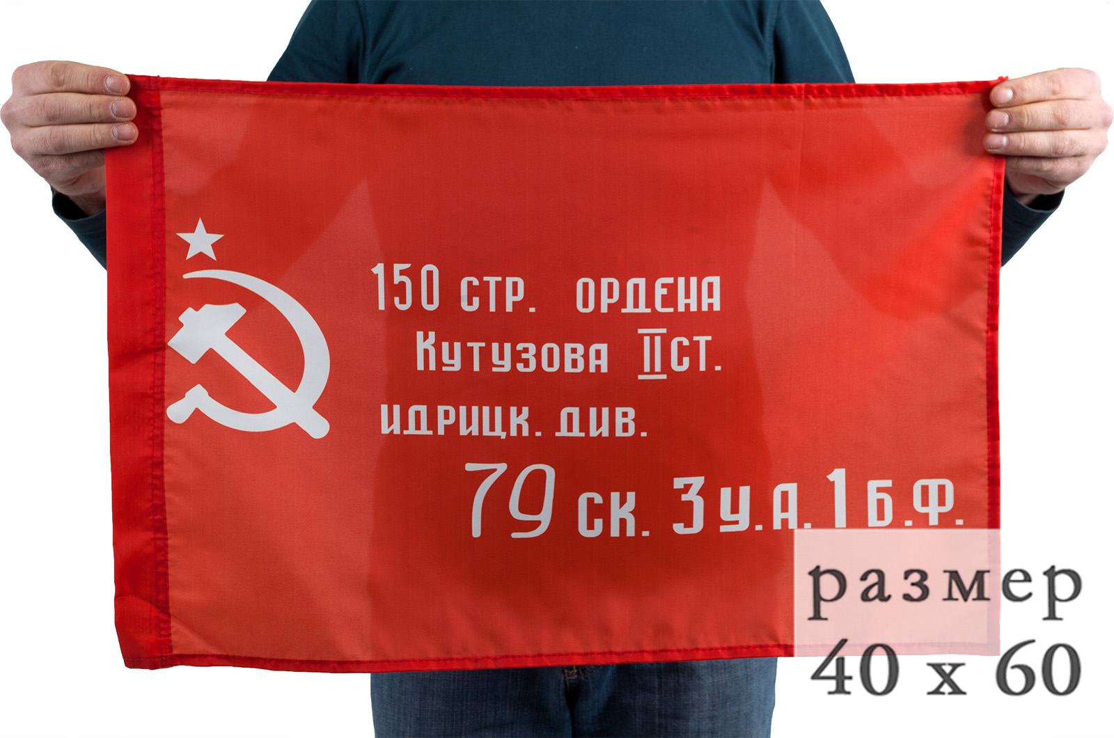 Флаг Знамени Победы по акции