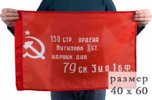 "Двухсторонний флаг ""Копия Знамени Победы"""