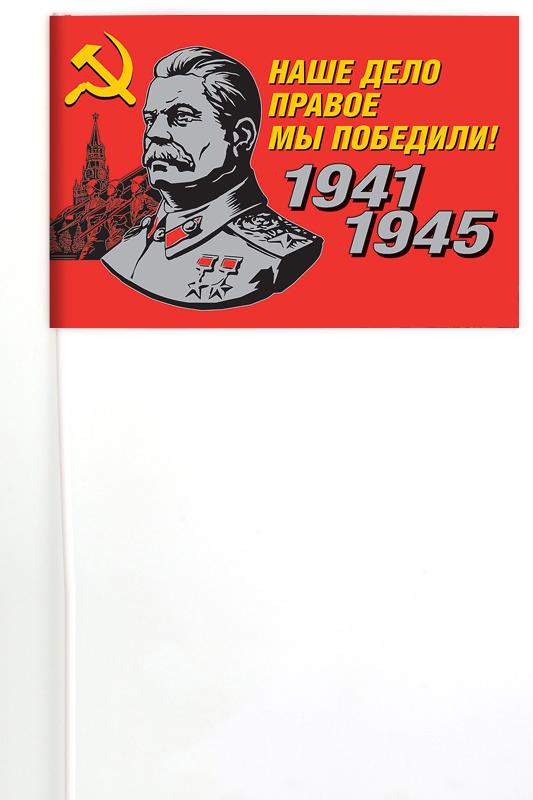Флажок со Сталиным для демонстраций к юбилею Победы «Наше дело правое!»