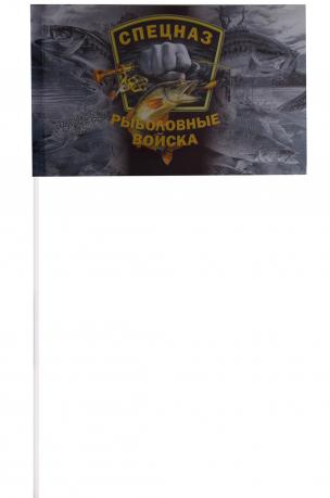"Флажок ""Спецназ Рыболовных войск"""