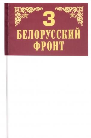 Флажок Третьего Белорусского фронта