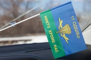 Двухсторонний флаг «11 ОДШБр ВДВ РФ»