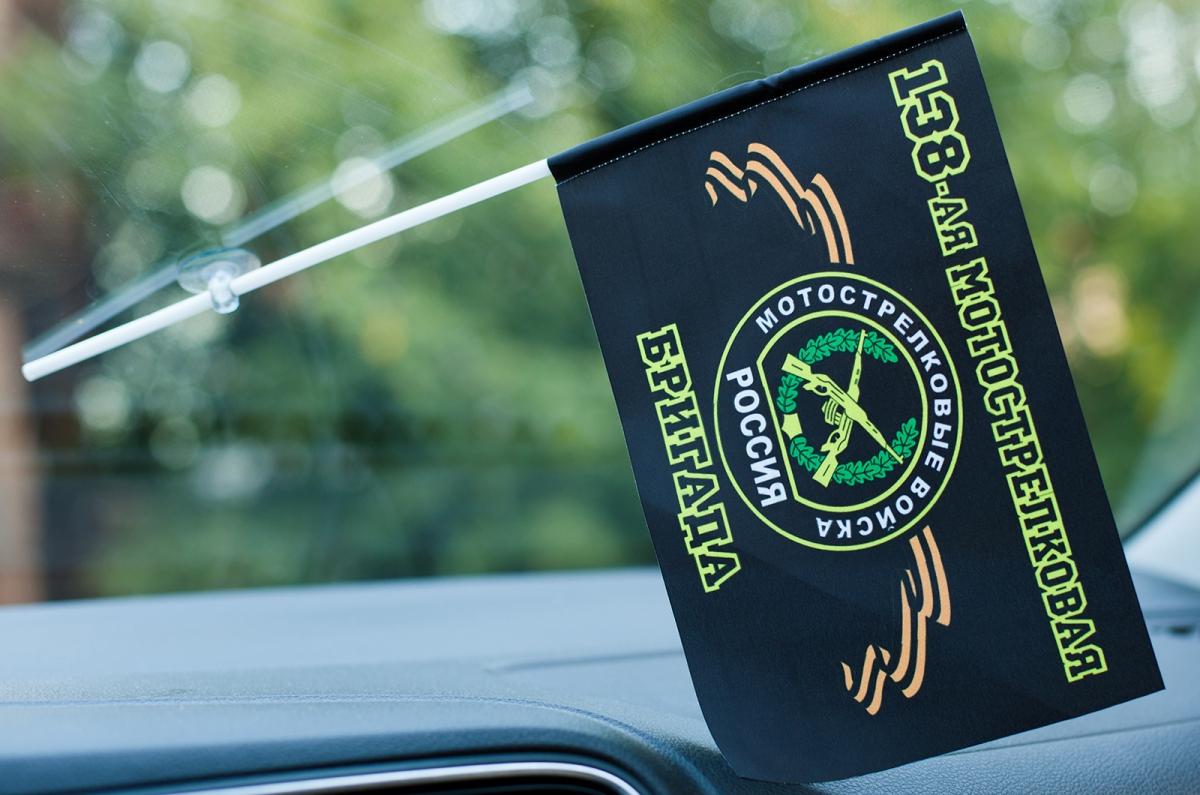Флаг 138 отдельная мотострелковая бригада