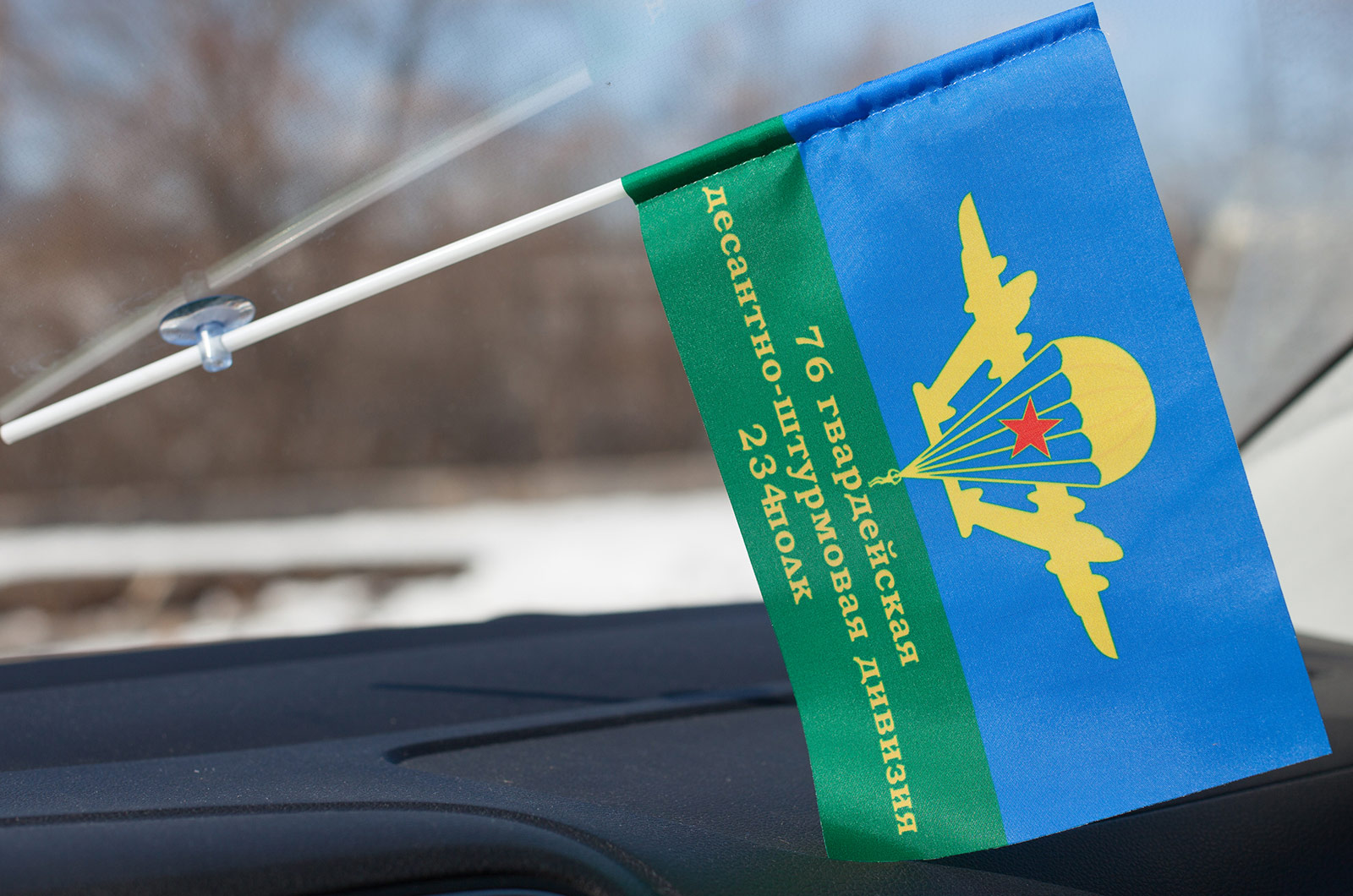 Флажок в машину «234 полк 76 дивизии ВДВ»