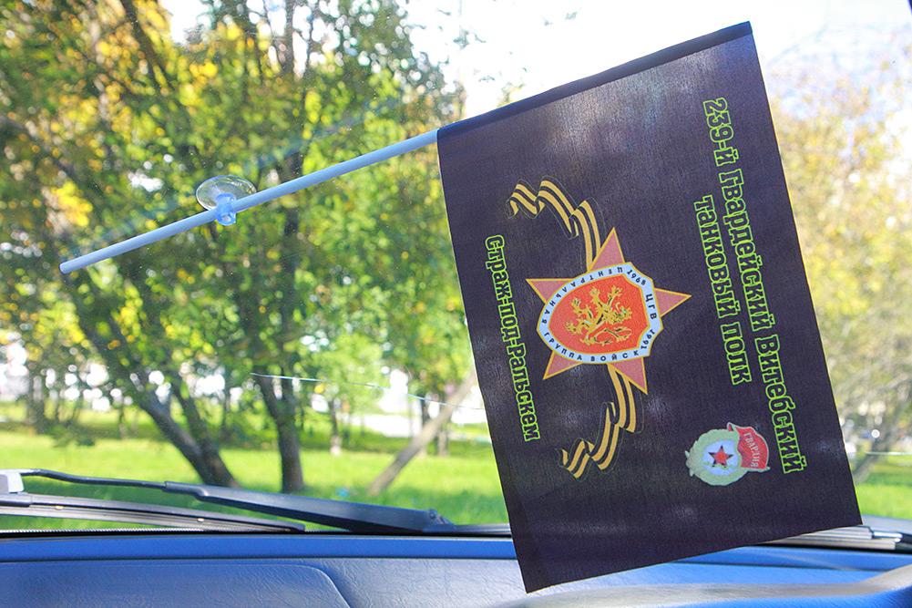 """Флажок в машину """"239 танковый полк"""""""