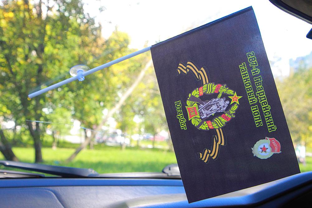 """Флажок в машину """"287 танковый полк"""""""