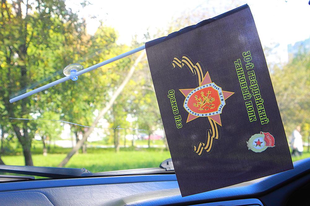 """Флажок в машину """"30 танковый полк"""""""